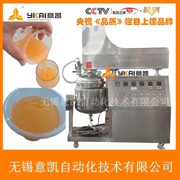 鱼肝油乳的乳化制备设备 真空均质乳化机 乳化效果佳
