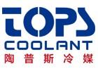 Tops-6c 系列/双向宽温域高效载冷剂系列