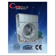 CAS工业风机