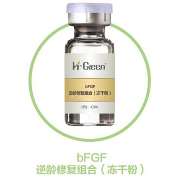 bFGF逆龄修复组合(冻干粉)