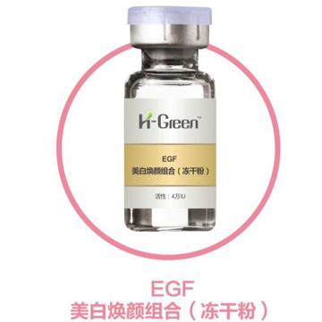 EGF美白焕颜组合(冻干粉)