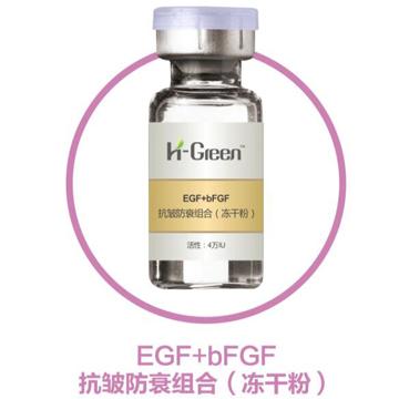 EGF+bFGF抗皱防衰组合(冻干粉)