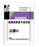 32.5%硫酸新霉素可溶性粉