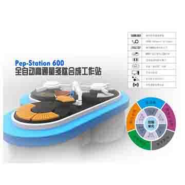 Pep-Station600全自动高通量多肽合成工作站
