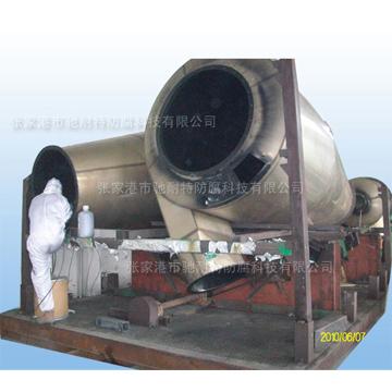 cnt001-10m143电子酸贮罐(内衬大金APV)