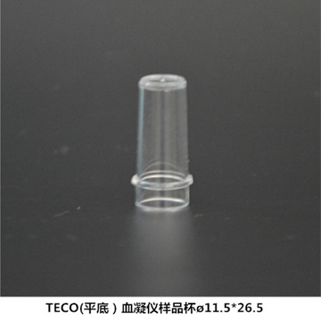 TECO(平底)血凝仪样品杯
