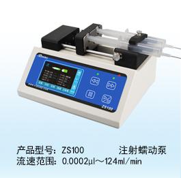 ZS100注射蠕动泵