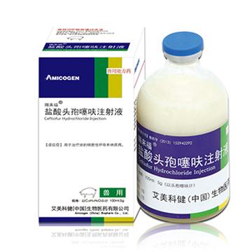 5%盐酸头孢噻呋注射液