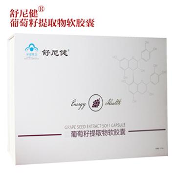 舒尼健® 葡萄籽提取物软胶囊