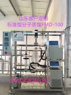 短程分子蒸馏标准型FMD-100