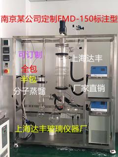 短程分子蒸馏FMD-150