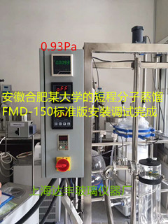 实验级短程分子蒸馏FMD-150