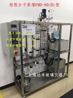 短程分子蒸馏FMD-80B