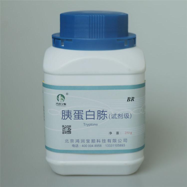 胰蛋白胨(试剂级)