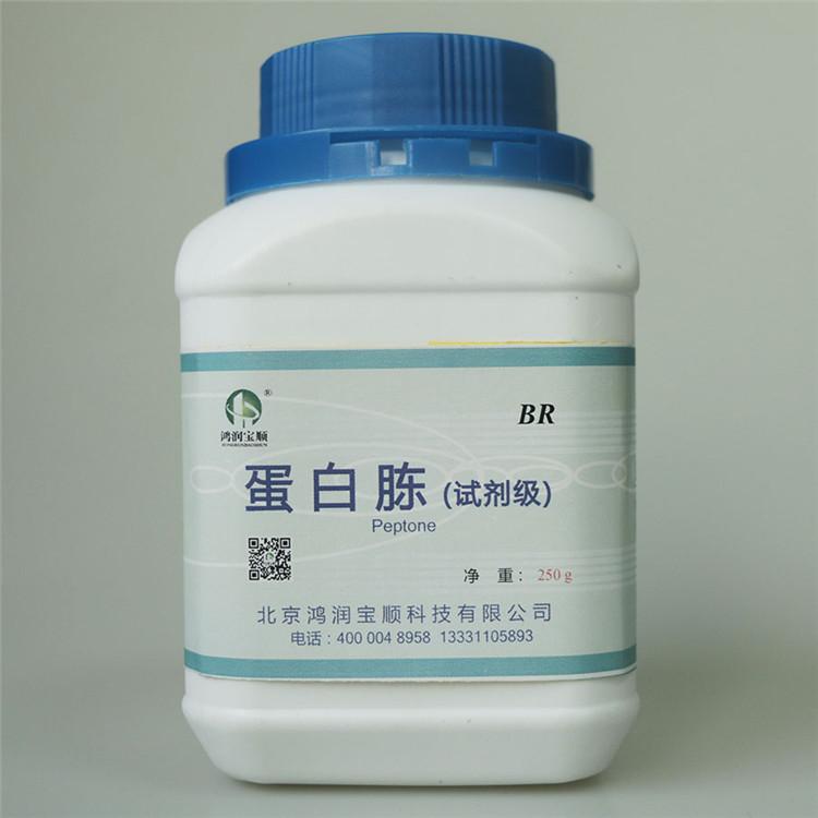 蛋白胨(试剂级)