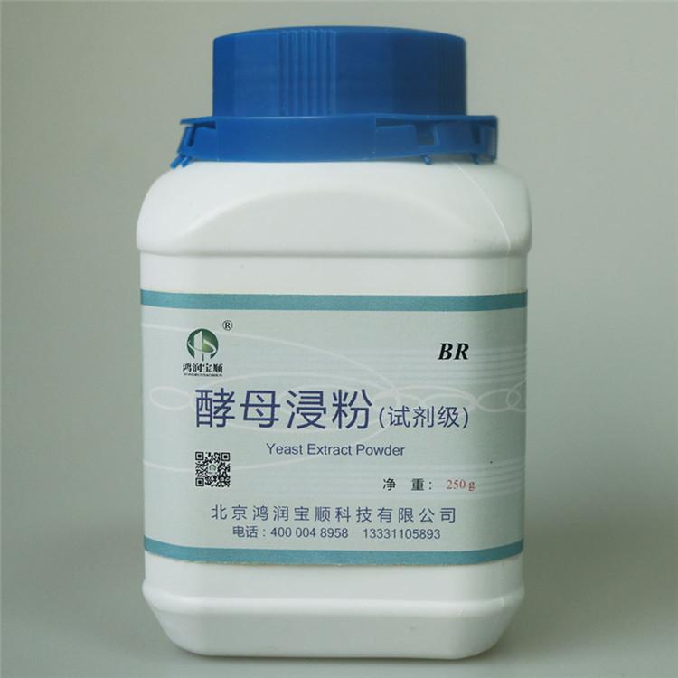 酵母浸粉(试剂级)