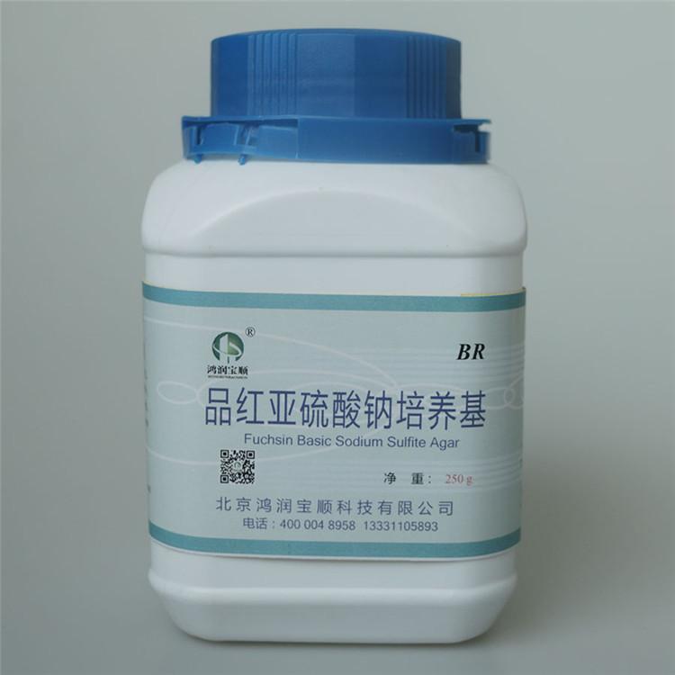 品红亚硫酸钠培养基