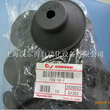 日本CONVUM妙德真空吸盘及连接件PBG-50-N吸盘