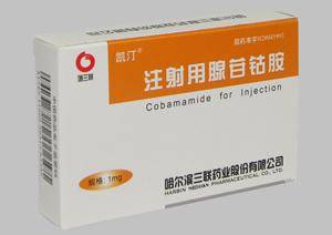 注射用腺苷钴胺(2)