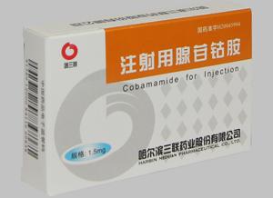 注射用腺苷钴胺(1)