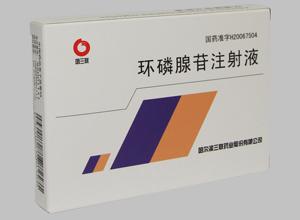 环磷腺苷注射液