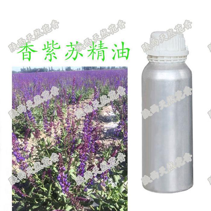香紫苏精油