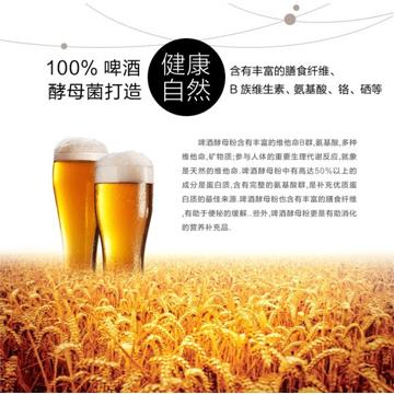 啤酒酵母粉(美容瘦身)