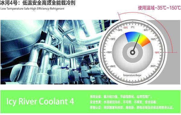 低温安全高效全能载冷剂