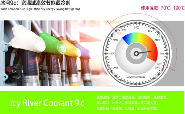宽温域高效节能载冷剂