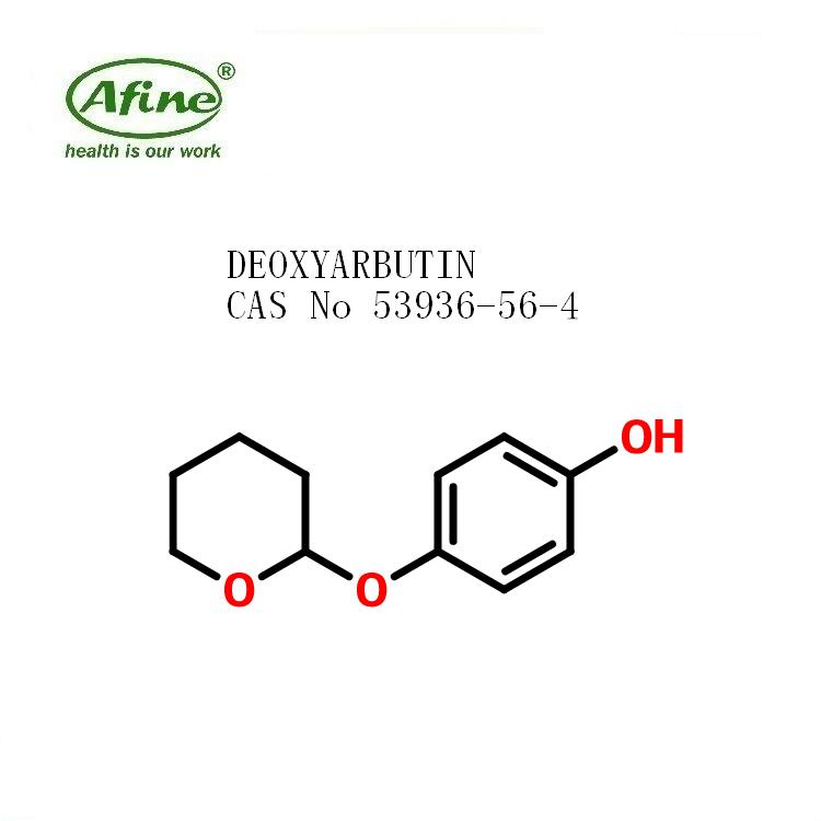 DEOXYARBUTIN脱氧熊果苷