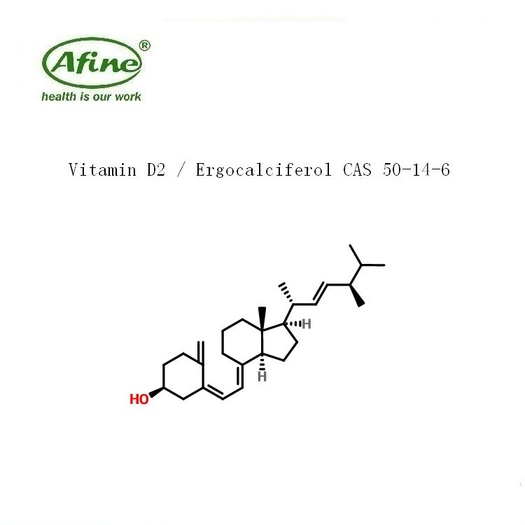 Ergocalciferol维生素D2