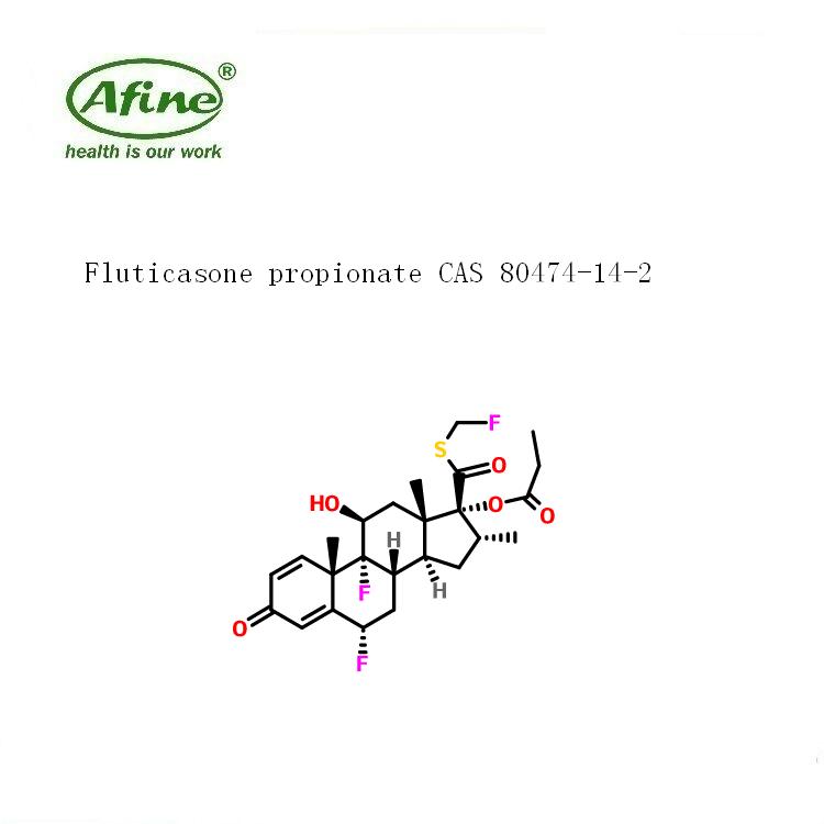 Fluticasone propionate氟替卡松丙酸酯