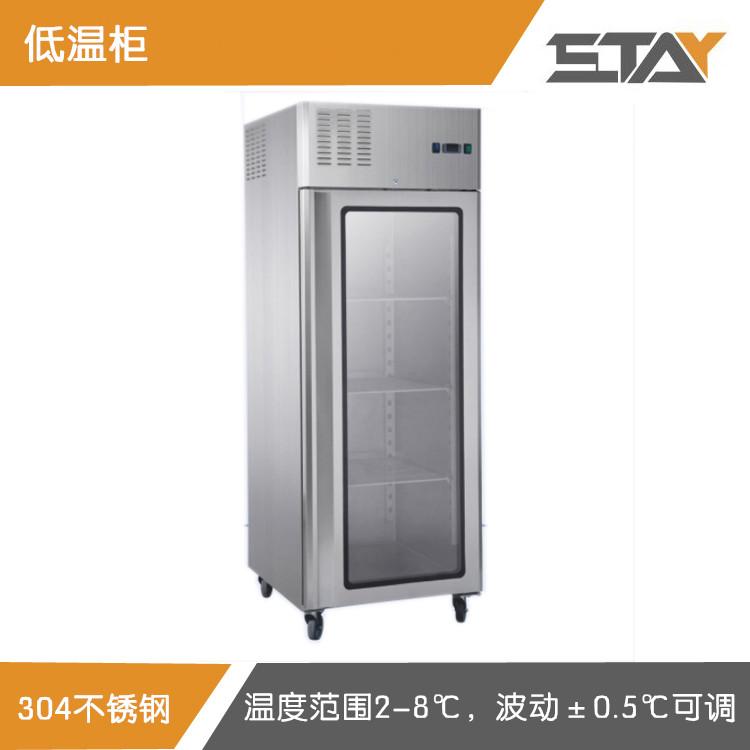 实验室低温柜