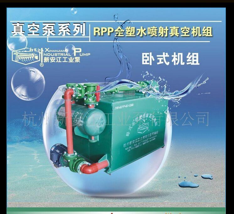 水喷射成套真空机组