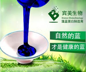 宾美植物提取物藻蓝蛋白