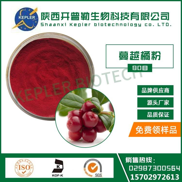食品级蔓越橘 蔓越莓提取物 花青素25% 现货供应1公斤起包邮