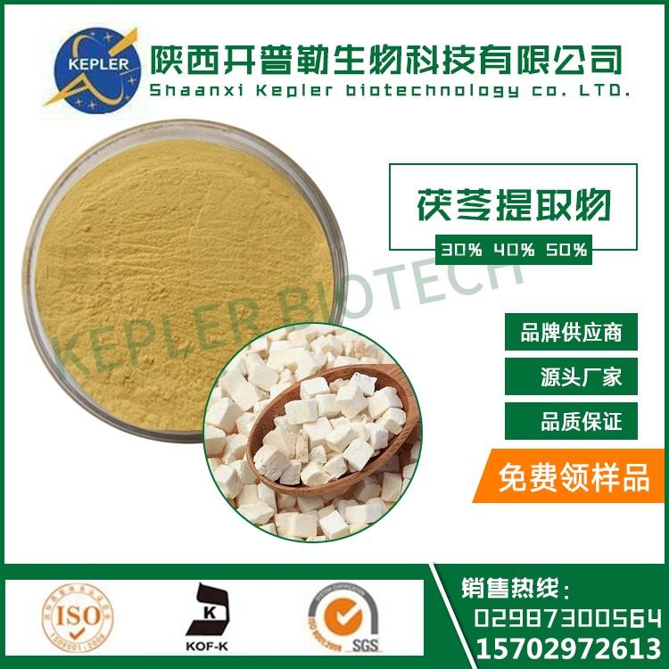 食品级茯苓提取物 茯苓多糖40%   10:1工厂现货 1公斤起包邮
