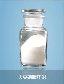大豆磷脂注射