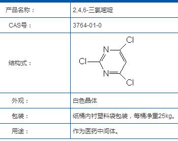 2,4,6-三氯嘧啶