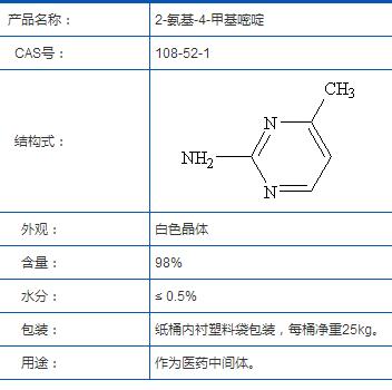 2-氨基-4-甲基嘧啶