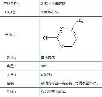 2-氯-4-甲基嘧啶