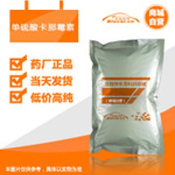 单硫酸卡那霉素纯粉