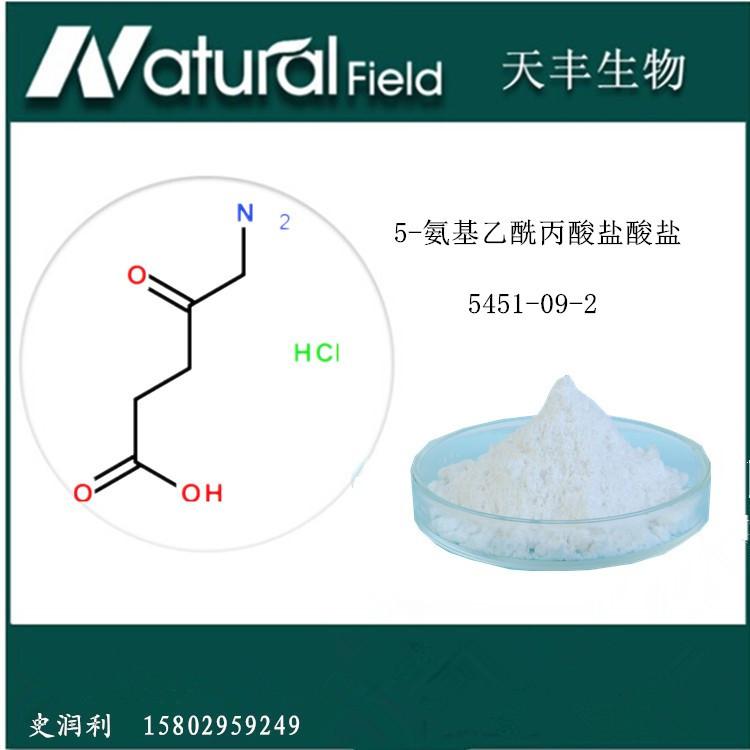 盐酸氨基乙酰丙酸