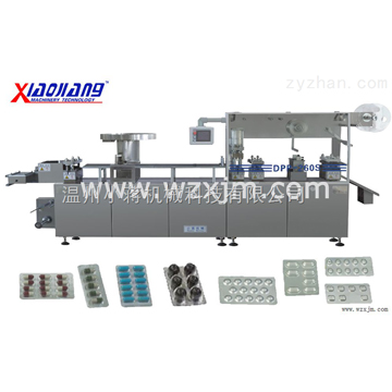 平板式面膜包装机