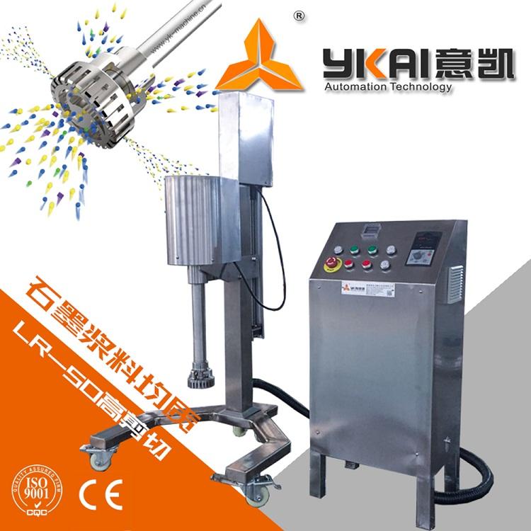 涂料分散搅拌生产设备 涂料高速分散搅拌机