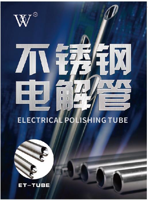 不锈钢EP管(洁净管、内壁抛光管)