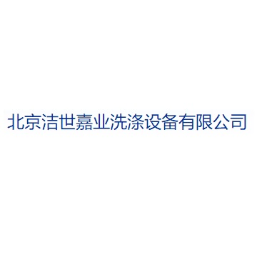 海洁斯/ 台湾有利酒店制服路轨,酒店