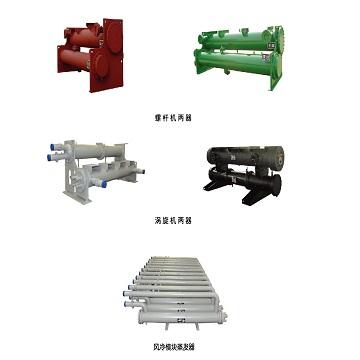 冷水机组配套换热器