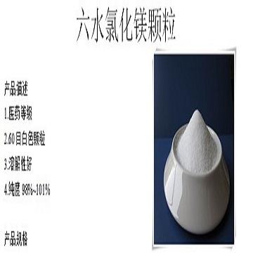 工业级六水氯化镁结晶