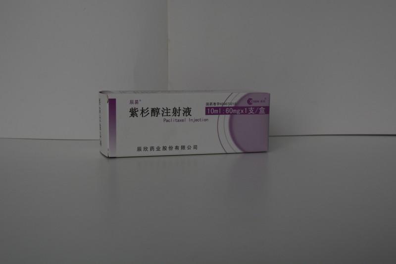 紫杉醇注射液10ml:60mg1支*1盒